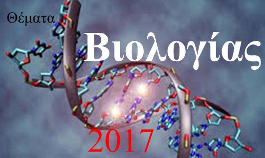 Βιολογία. Θέματα εξετάσεων 2017.