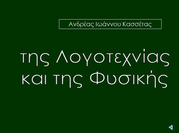 2007, Θεσσαλονίκη, της Λογοτεχνίας και της Φυσικής