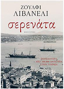 Σερενάτα: Ο έρωτας στα χρόνια της Ιστορίας