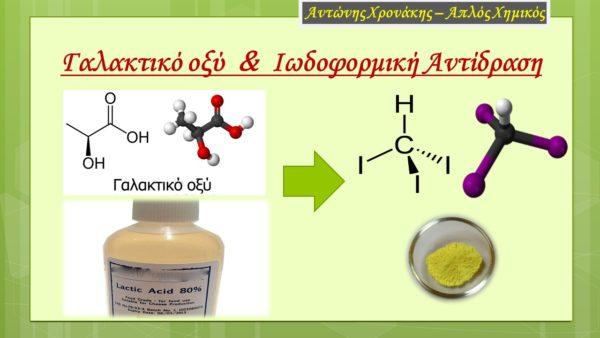 Γαλακτικό οξύ & Ιωδοφορμική Αντίδραση