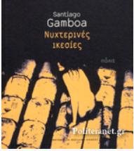 Santiago Gamboa: Νυχτερινές ικεσίες.