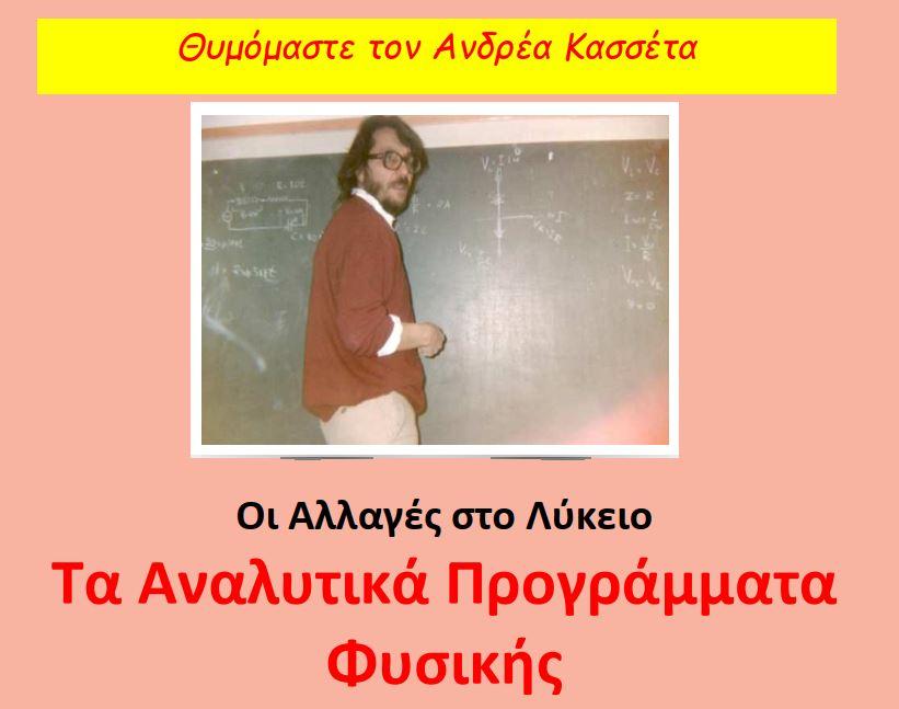 Θυμόμαστε τον Ανδρέα Κασσέτα: Τα Νέα Αναλυτικά Προγράμματα Φυσικής