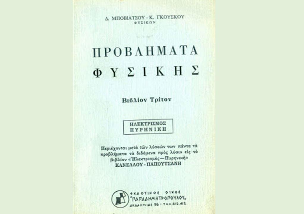 Μποβιάτσου-Γκούσκου. Προβλήματα Φυσικής 3 (1968+)