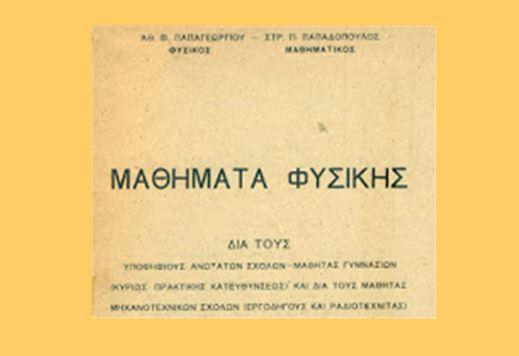 Παπαγεωργίου Αθ. & Παπαδόπουλος Στρατής – Μαθήματα Φυσικής 1956