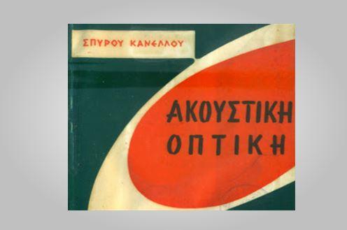Κανέλλος Σπύρος – (Κυμάνσεις) Ακουστική Οπτική, 1965