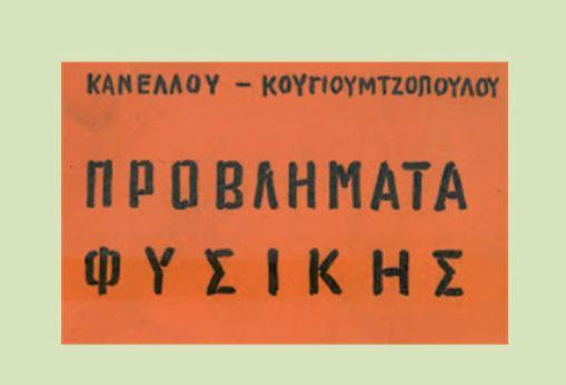 Κανέλλος & Κουγιουμτζόπουλος – Προβλήματα Φυσικής 2 (1966)