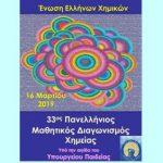 33ος Πανελλήνιος Μαθητικός Διαγωνισμός Χημείας 2019
