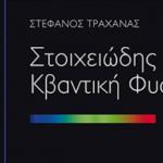 Σ. Τραχανάς : Στοιχειώδης Κβαντική Φυσική δωρεάν