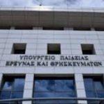 Η διδακτέα - εξεταστέα ύλη ΓΕΛ και ΕΠΑΛ 2022