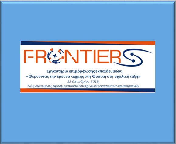 «FRONTIERS: Φέρνοντας την έρευνα αιχμής στη Φυσική στη σχολική τάξη»