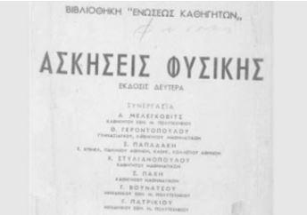Ένωση Καθηγητών – Ασκ. Φυσικής 1949