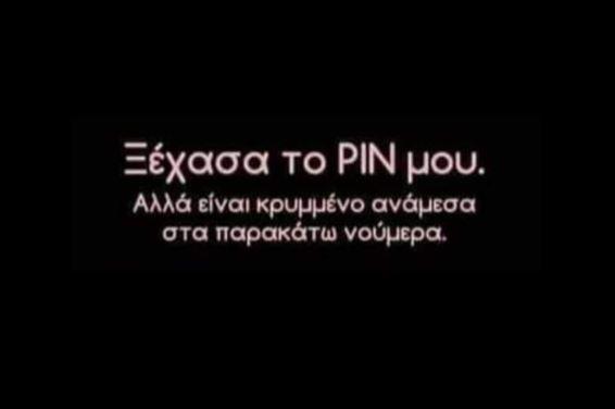 Ποιο είναι το PIN;