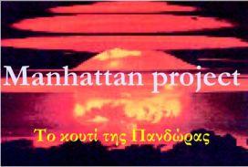 Manhattan project – Χιροσίμα (広島市)