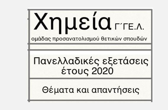 Λύσεις θεμάτων χημείας 2020 (νέο σύστημα)