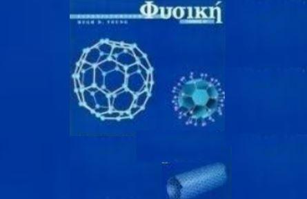 Βιβλίο Φυσικής