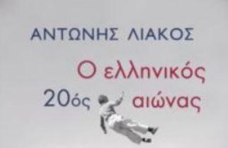 Ο ελληνικός 20ος αιώνας.