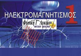 Ηλεκτρομαγνητισμός 1