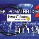 Ηλεκτρομαγνητισμός 2