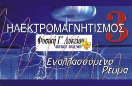 Ηλεκτρομαγνητισμός 3