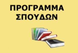 νέο πρόγραμμα σπουδών