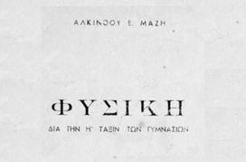 1958 – η «Φυσική της Ογδόης» στις εφημερίδες