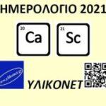 Επιστημονικό Ημερολόγιο 2021