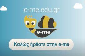 E-me: Ψηφιακή εκπαιδευτική πλατφόρμα!