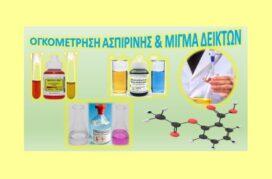 Ογκομέτρηση ασπιρίνης και μίγμα δεικτών