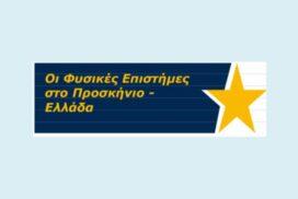 11οι Πανελλήνιοι Αγώνες Κατασκευών και Πειραμάτων Φ.Ε.