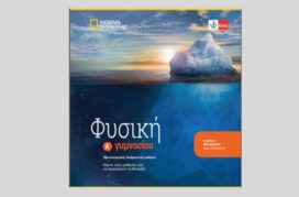 Βιβλίο Φυσικής Α' Γυμνασίου