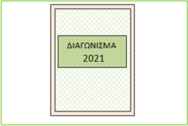 Διαγώνισμα σ' όλη την ύλη …2021
