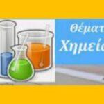 Διαγώνισμα Χημείας Γ΄ Λυκείου 2021