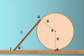 Ράβδος vs κυλίνδρου=X