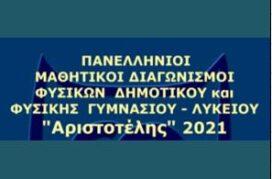 Νέες ημερομηνίες δια διαγωνισμούς φυσικής Αριστοτέλης 2021