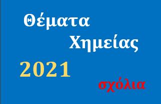 Θέματα Πανελλαδικών εξετάσεων στη Χημεία 2021