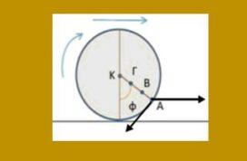 Ζεύγη σημείων στερεού με ταχύτητες ίσων μέτρων