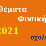 Θέματα Πανελλαδικών εξετάσεων στη Φυσική 2021