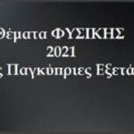 Θέματα Φυσικής στις Παγκύπριες Εξετάσεις. 2021