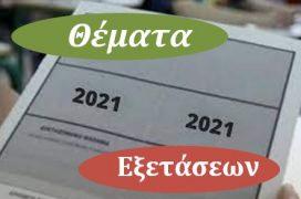 Θέματα Πανελλαδικών Εξετάσεων 2021