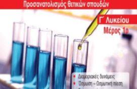 20 Θέματα από όλη την ύλη Χημείας Γ.