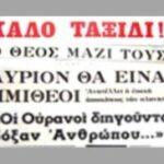 προσσελήνωση 1969: η πρόσληψη απ' τα ελληνικά ΜΜΕ