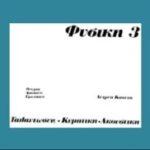 Κασέτας Αντρέας - Φυσική 3, Ταλαντώσεις - Κυματική - Ακουστική