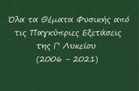 Όλα τα Θέματα Φυσικής από τις Παγκύπριες Εξετάσεις της Γ' Λυκείου.