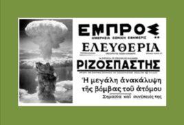 οι έλληνες επιστήμονες για την ατομική βόμβα στη Χιροσίμα