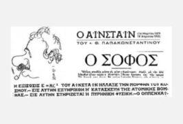 Αϊνστάιν «αλά ελληνικά» – η εικόνα του στα ΜΜΕ