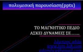 Το Μαγνητικό Πεδίο Ασκεί Δυνάμεις σε …..