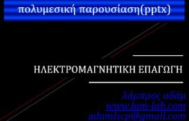 Ηλεκτρομαγνητική επαγωγή (pptx)