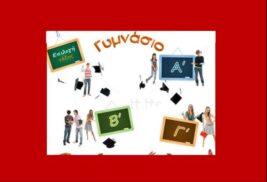 Οδηγίες για τη διδασκαλία της Φυσικής και Χημείας στο Γυμνάσιο