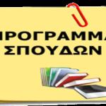 Το νέο πρόγραμμα σπουδών Λυκείου - Συμπεράσματα από την 1η επιμόρφωση