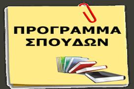 Το νέο πρόγραμμα σπουδών Λυκείου – Συμπεράσματα από την 1η επιμόρφωση